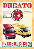 Книга Fiat Ducato 2000-2006 Инструкция по эксплуатации и ремонту, фото 1