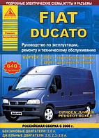 Книга Fiat Ducato 2 бензин, дизель Руководство по ремонту, техобслуживанию, эксплуатации