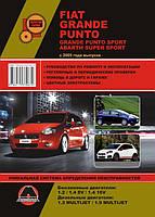 Fiat Grande Punto Руководство по эксплуатации, ремонту