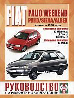 Книга Fiat Palio Руководство по ремонту, эксплуатации и техобслуживанию