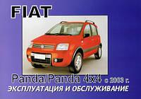 Fiat Panda Инструкция по эксплуатации и обслуживанию автомобиля