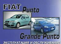 Книга Fiat Punto, Grande Punto с 2003 Инструкция по эксплуатации