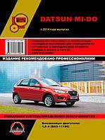Книга Datsun Mido Руководство по ремонту, инструкция по эксплуатации автомобиля