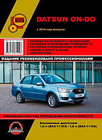 Datsun OnDo Руководство по ремонту, инструкция по эксплуатации автомобиля