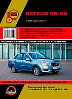 Книга Datsun OnDo Руководство по ремонту, эксплуатации