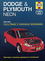 Книга Dodge / Plymouth Neon Руководство по ремонту, эксплуатации, техобслуживанию