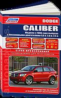 Книга Dodge Caliber Мануал по ремонту, эксплуатации, техобслуживанию, каталог запчастей