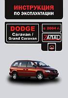 Dodge Caravan / Grand Caravan Инструкция по эксплуатации и техобслуживанию