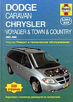 Dodge Caravan 4 Руководство по ремонту, инструкция по эксплуатации и обслуживанию
