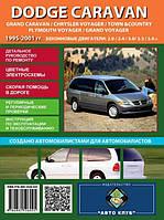 Dodge Caravan 3, Grand Caravan бензин Руководство по ремонту и обслуживанию минивэна