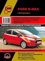 Книга Ford B-Max Руководство по эксплуатации, ремонту, техобслуживанию