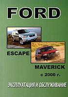Ford Escape / Maverick Инструкция по эксплуатации, руководство по техобслуживанию
