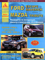Книга Ford Escape, Maverick / Mazda Tribute Руководство по ремонту, эксплуатации, техобслуживанию