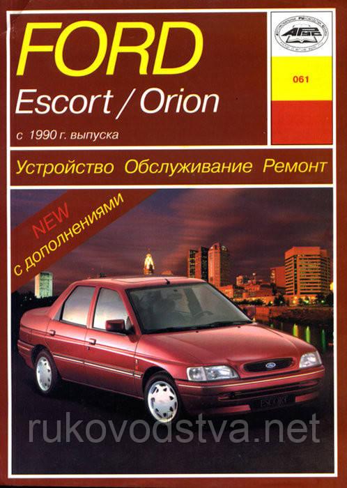 Книга Ford Escort c 1990 Инструкция по ремонту, техобслуживанию, эксплуатации