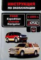 Lincoln Navigator 3 Руководство по эксплуатации и техобслуживанию автомобиля