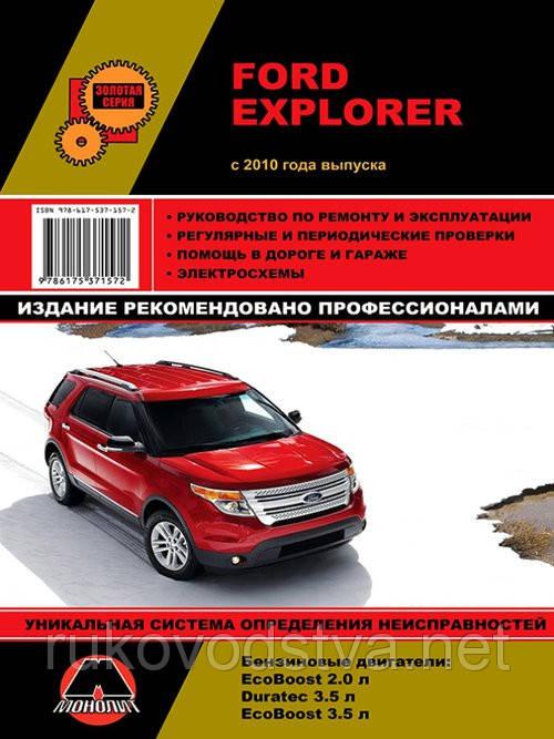 Книга Ford Explorer с 2010 Руководство по эксплуатации, техобслуживанию, ремонту