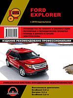 Книга Ford Explorer с 2010 Руководство по эксплуатации, техобслуживанию, ремонту, фото 1