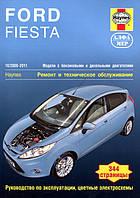 Книга Ford Fiesta 7 Руководство по эксплуатации, ремонту