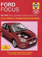 Ford Focus Руководство по ремонту, диагностике и эксплуатации автомобиля