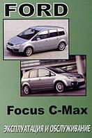 Книга Ford Focus C-Max Инструкция по эксплуатации и техобслуживанию