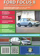 Ford Focus 2 Руководство по эксплуатации, инструкция по диагностике и ремонту автомобиля