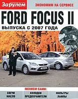 Ford Focus 2 Справочник по экономии на сервисе автомобиля