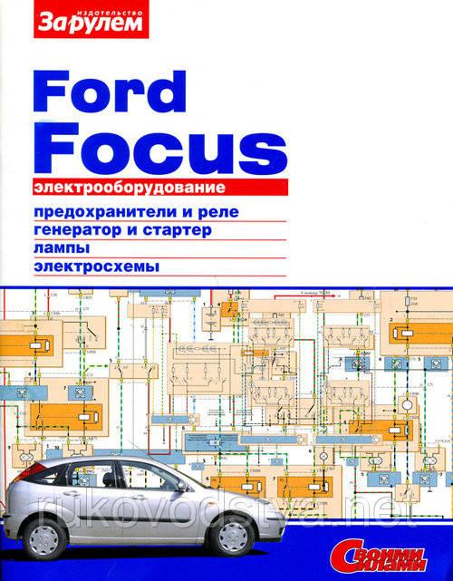 Книга Ford Focus с 1998 Руководство по электрооборудованию