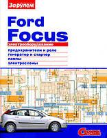 Книга Ford Focus Руководство по ремонту и диагностике электрооборудования