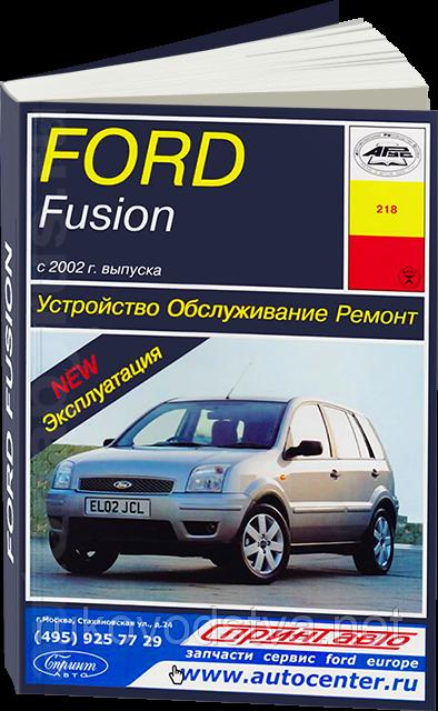ford fusion инструкция по ремонту