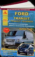 Ford Transit 6 Руководство по эксплуатации, ремонту, устройству и обслуживанию автомобиля