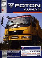Книга Foton Auman Руководство по ремонту, каталог деталей