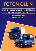 Книга Foton Ollin Руководство по эксплуатации, ремонту
