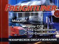 Freightliner Argosy Инструкция по техобслуживанию автомобиля