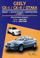Книга Geely CK, CK-2 Мануал по ремонту, техобслуживанию, эксплуатации