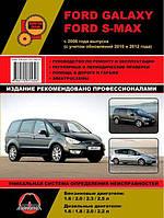Книга Ford Galaxy, S-Max с 2006 Руководство по эксплуатации, устройству, ремонту