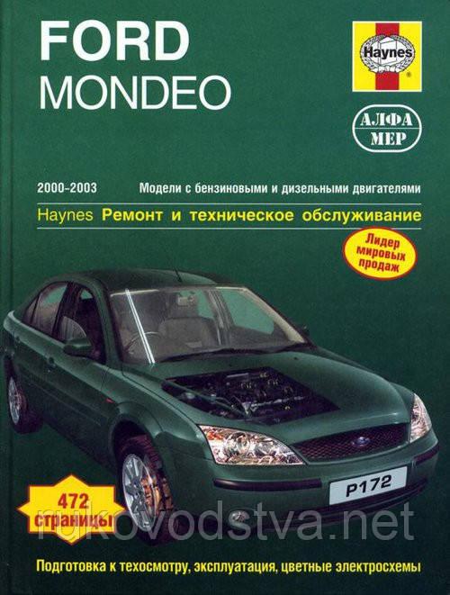 Инструкция по ремонту форд мондео