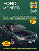 Ford Mondeo 3 Руководство по ремонту и инструкция по эксплуатации, техобслуживание автомобиля