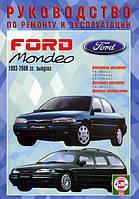 Ford Mondeo бензин, дизель Руководство по эксплуатации, ремонту