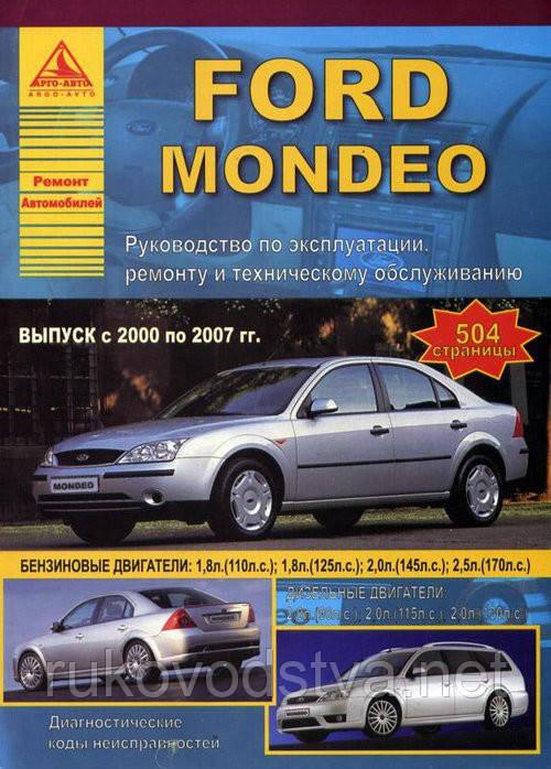 Книга Ford Mondeo 2000-07 Руководство по устройству, диагностике и ремонту