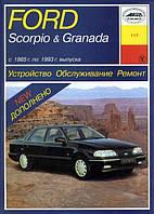 Ford Scorpio Инструкция по ремонту, обслуживанию, диагностике и поиску неисправностей авто