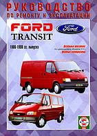 Ford Transit 4 дизель Руководство по ремонту, инструкция по эксплуатации фургона