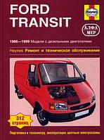 Ford Transit 4 дизель Руководство по ремонту, эксплуатации и устройству дизельных автомобилей