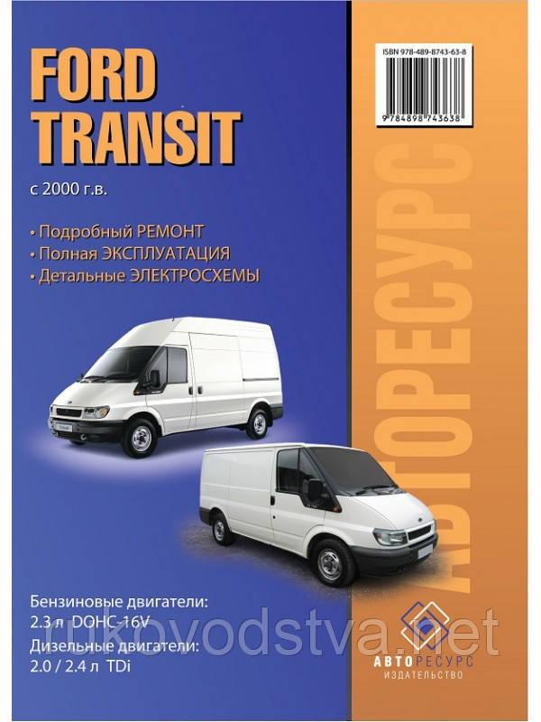 Книга Ford Transit 2000-2005 бензин, дизель Справочник по ремонту, эксплуатации, обслуживанию