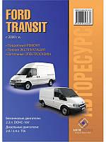 Книга Ford Transit бензин, дизель 2000-2005 Справочник по ремонту, эксплуатации, обслуживанию