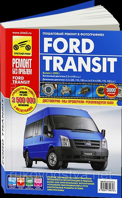 Книга Ford Transit 2006-2014 Цветное руководство по ремонту, эксплуатации