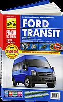 Книга Ford Transit 2006-2014 Цветное руководство по ремонту, эксплуатации, фото 1