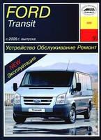Ford Transit 6 Руководство по эксплуатации, инструкция по техобслуживанию и ремонту авто