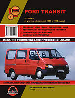 Ford Transit 4 дизель Руководство по устройству и эксплуатации, ремонт фургона