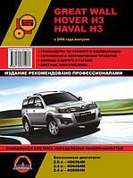 Great Wall Hover H3, Haval H3 Руководство по обслуживанию, инструкция по ремонту