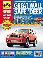 Great Wall Safe / Deer Цветной пошаговый мануал по ремонту, инструкция по эксплуатации